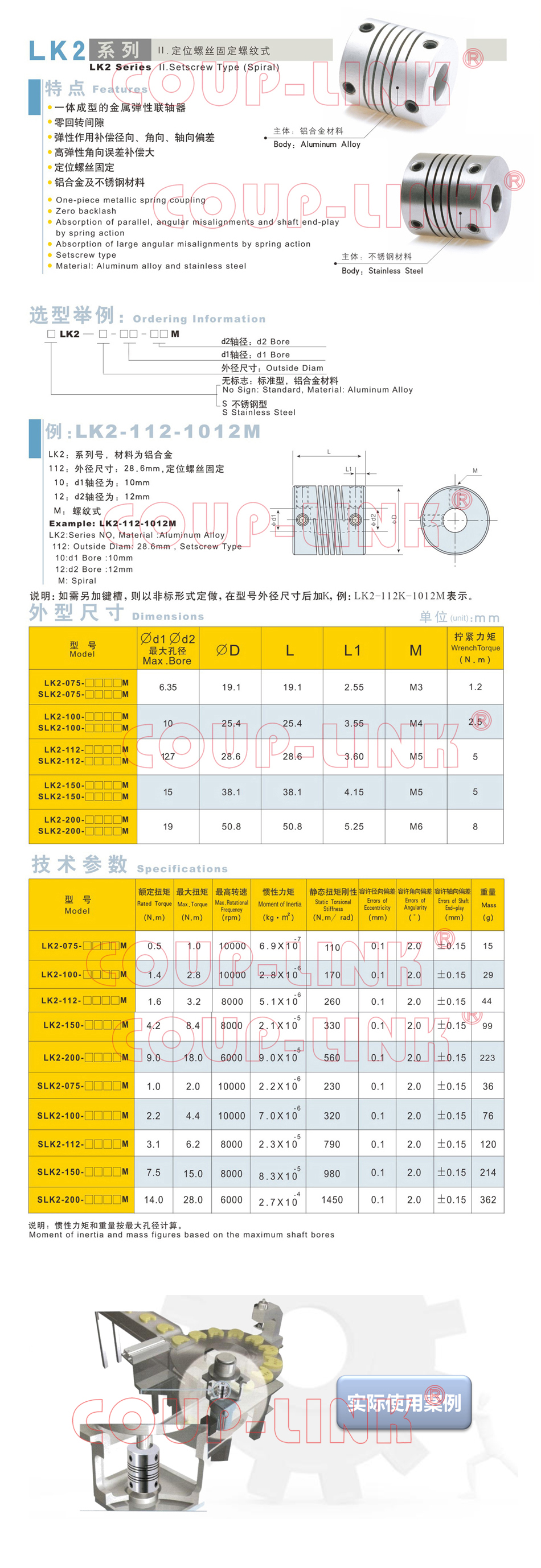 LK2系列 定位螺絲固定螺紋式_老子有钱app種類-廣州老子有钱自動化設備有限公司