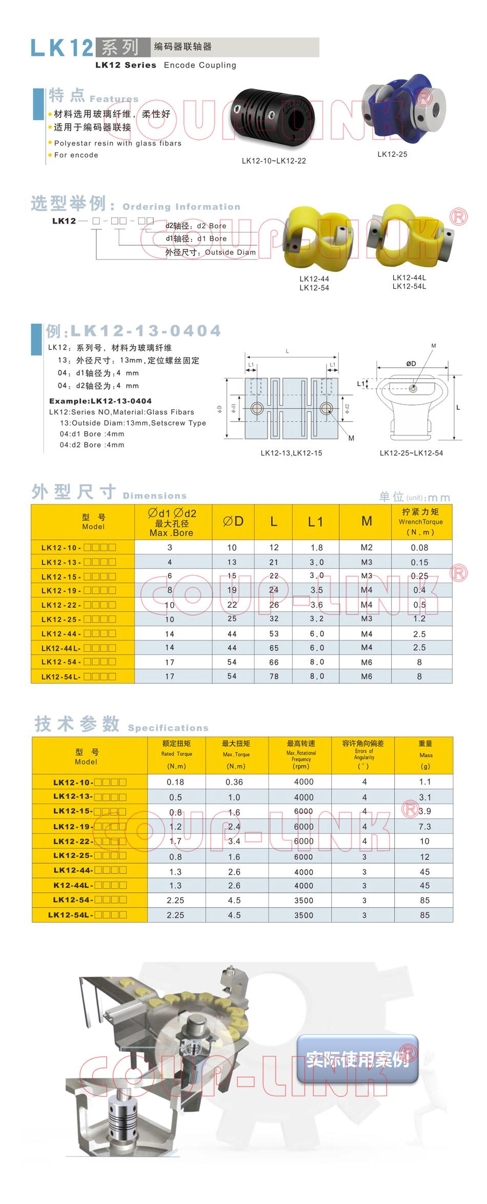 LK12系列 編碼器老子有钱app_老子有钱app種類-廣州老子有钱自動化設備有限公司