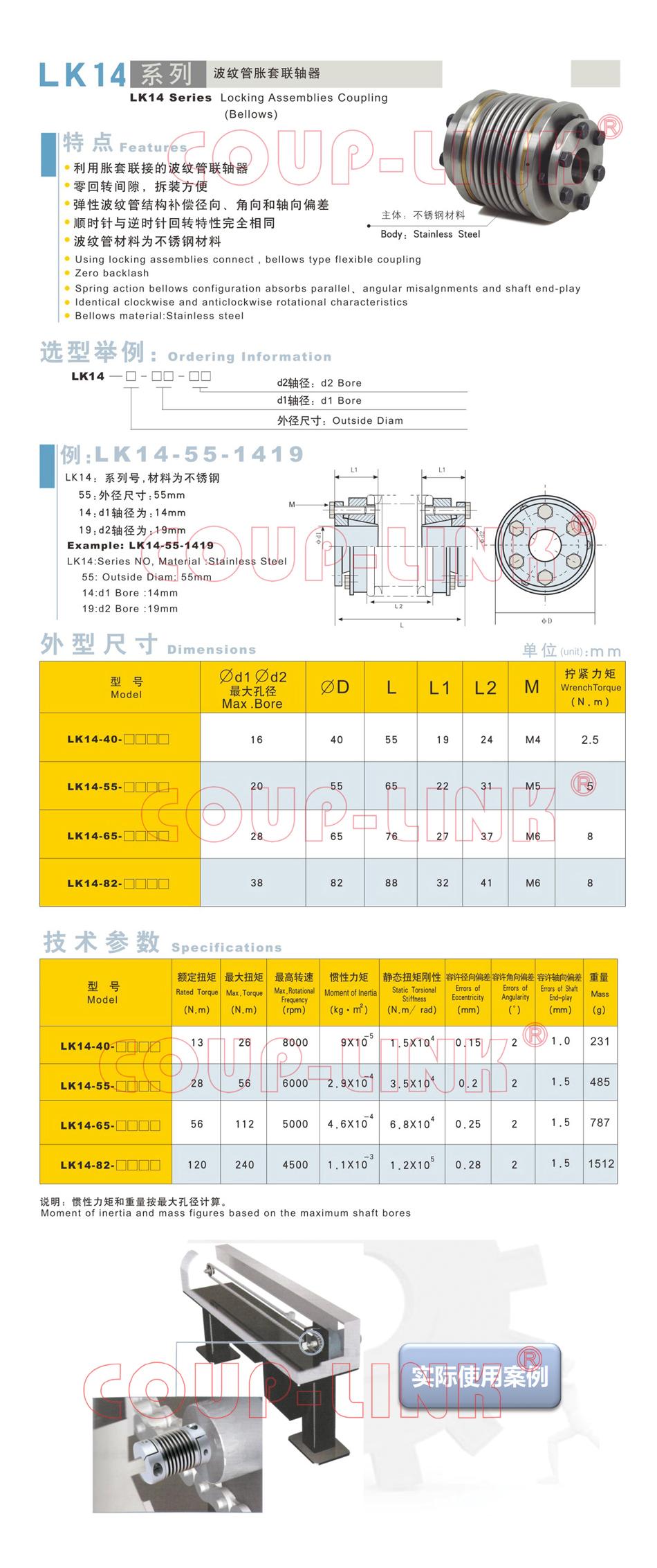 LK14系列 波紋管脹套老子有钱app_老子有钱app種類-廣州老子有钱自動化設備有限公司
