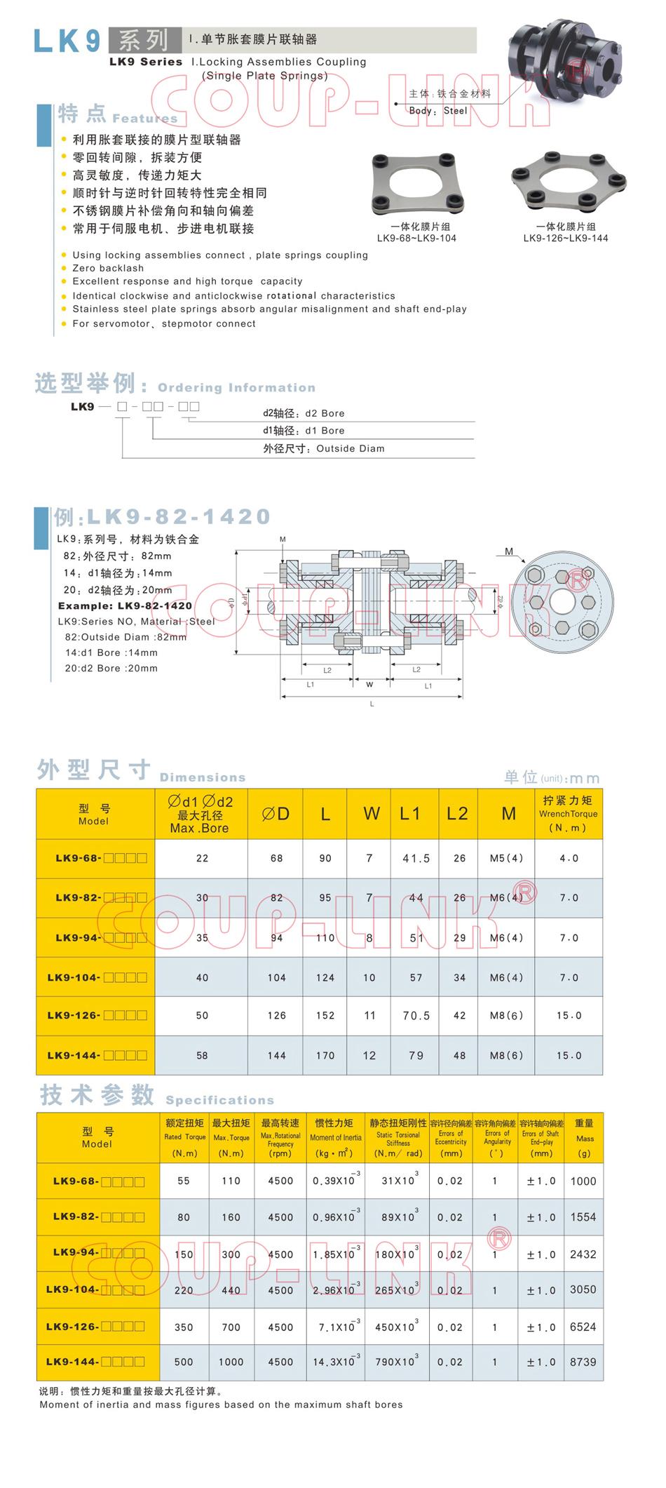 LK9系列 单节胀套膜片联轴器_联轴器种类-广州菱科自动化设备有限公司