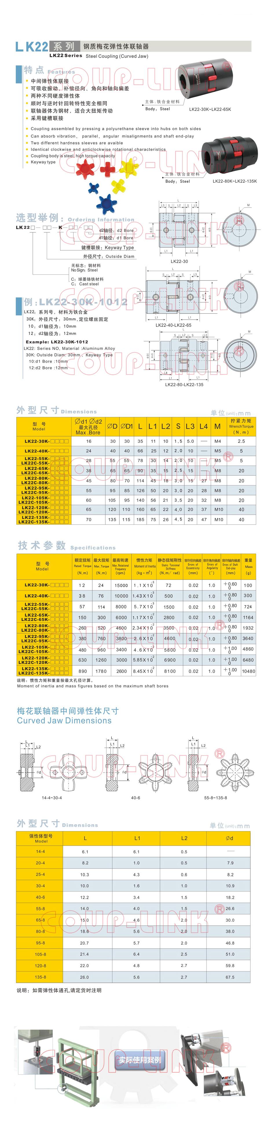LK22 系列 鋼質梅花彈性老子有钱app_老子有钱app種類-廣州老子有钱自動化設備有限公司