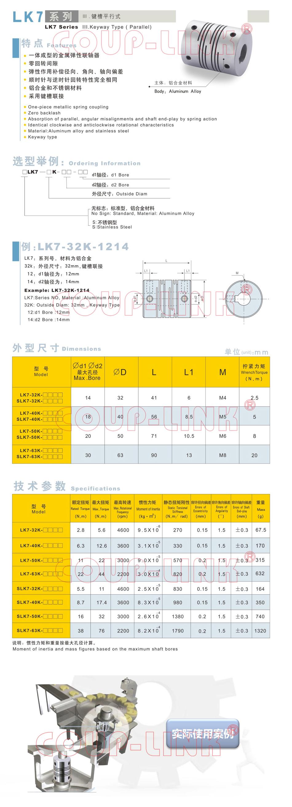 LK7系列 键槽平行式_联轴器种类-广州菱科自动化设备有限公司
