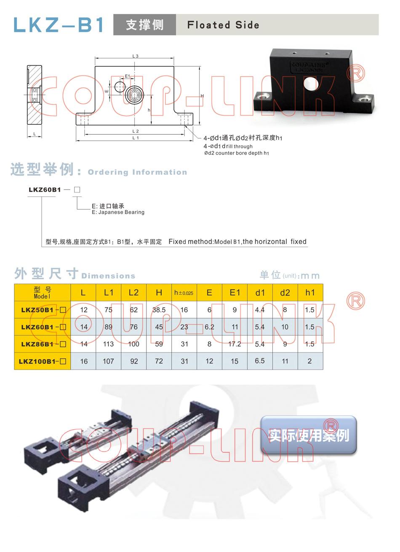 LKZ-B1 支撑侧_联轴器种类-广州菱科自动化设备有限公司