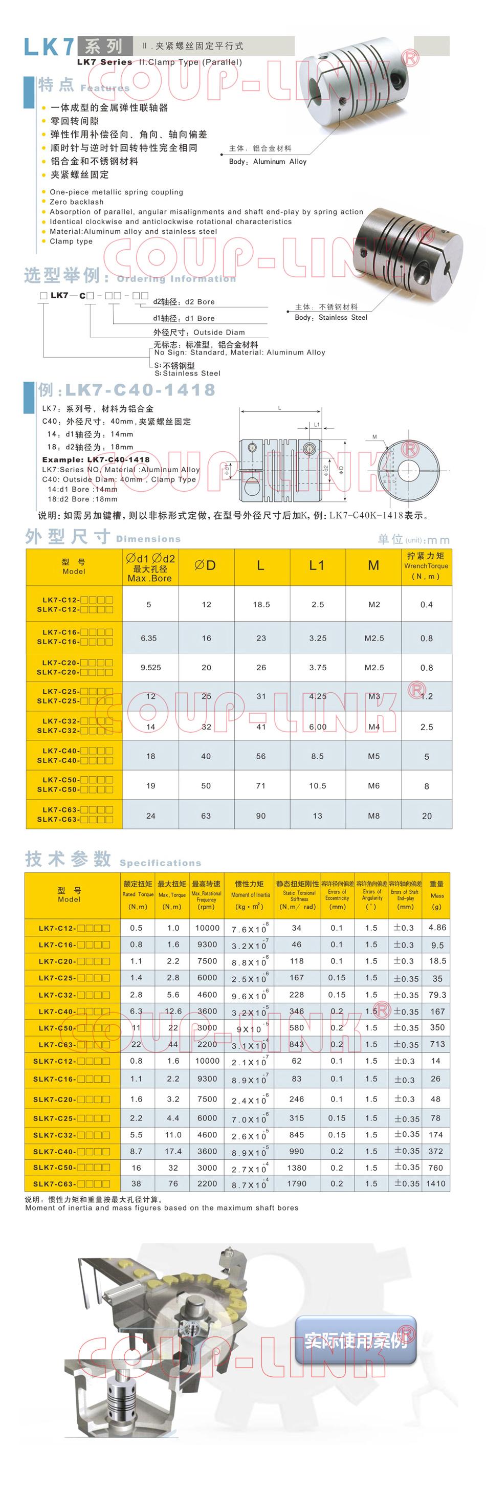 LK7系列 夾緊螺絲固定平行式_老子有钱app種類-廣州老子有钱自動化設備有限公司
