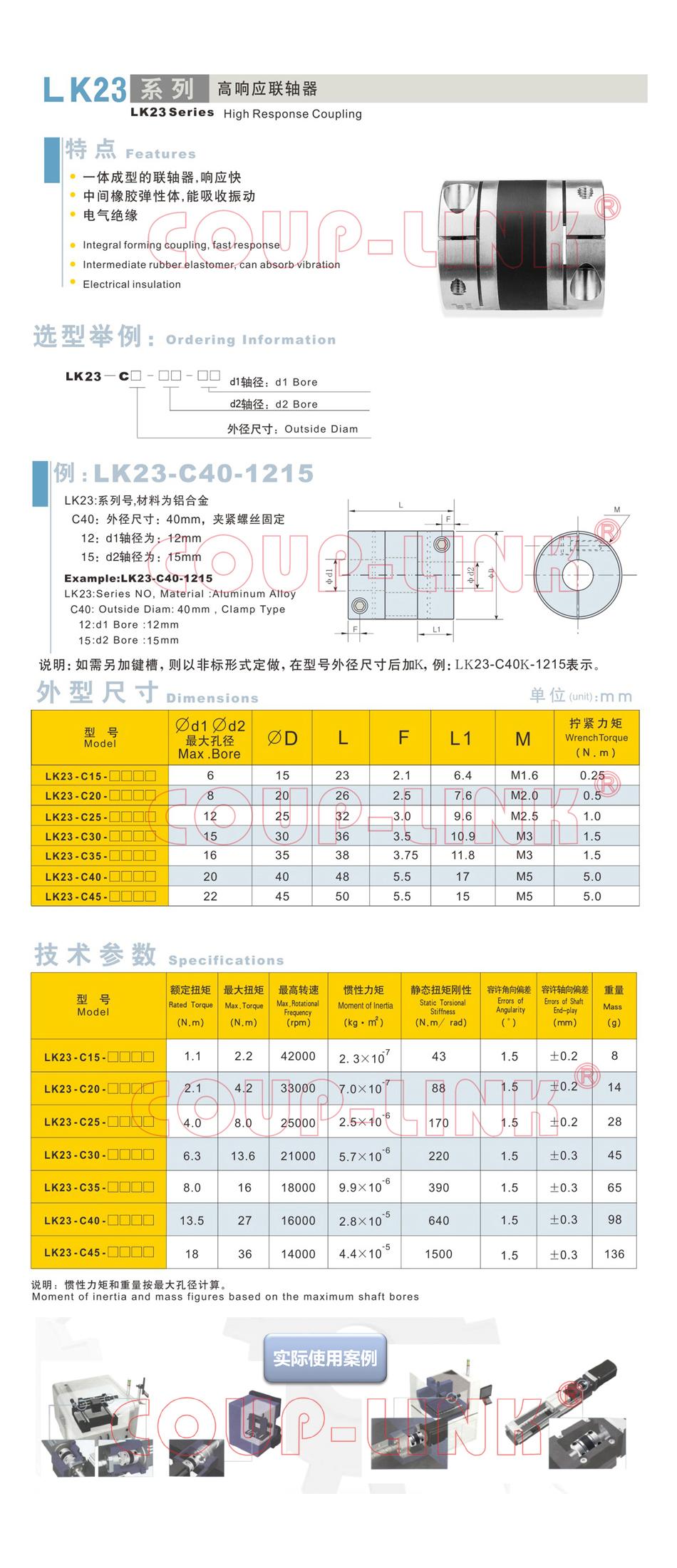 LK23系列 高响应联轴器_联轴器种类-广州菱科自动化设备有限公司