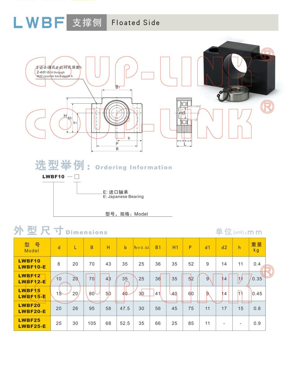 LWBF 支撑座_联轴器种类-广州菱科自动化设备有限公司