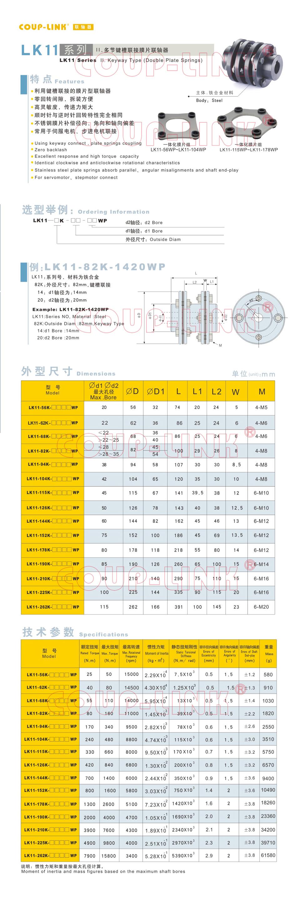 LK11系列 多节键槽联接膜片联轴器_联轴器种类-广州菱科自动化设备有限公司