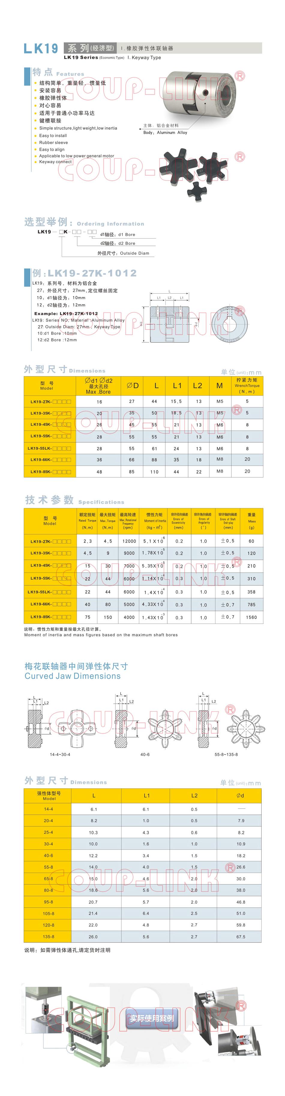 LK19系列(經濟型) 橡膠彈性體老子有钱app_老子有钱app種類-廣州老子有钱自動化設備有限公司