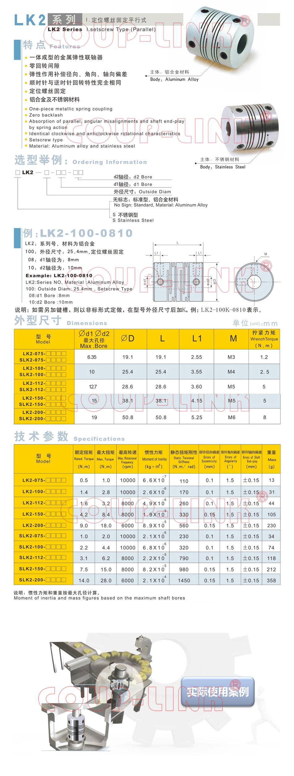 LK2系列 定位螺丝固定平行式_联轴器种类-广州菱科自动化设备有限公司