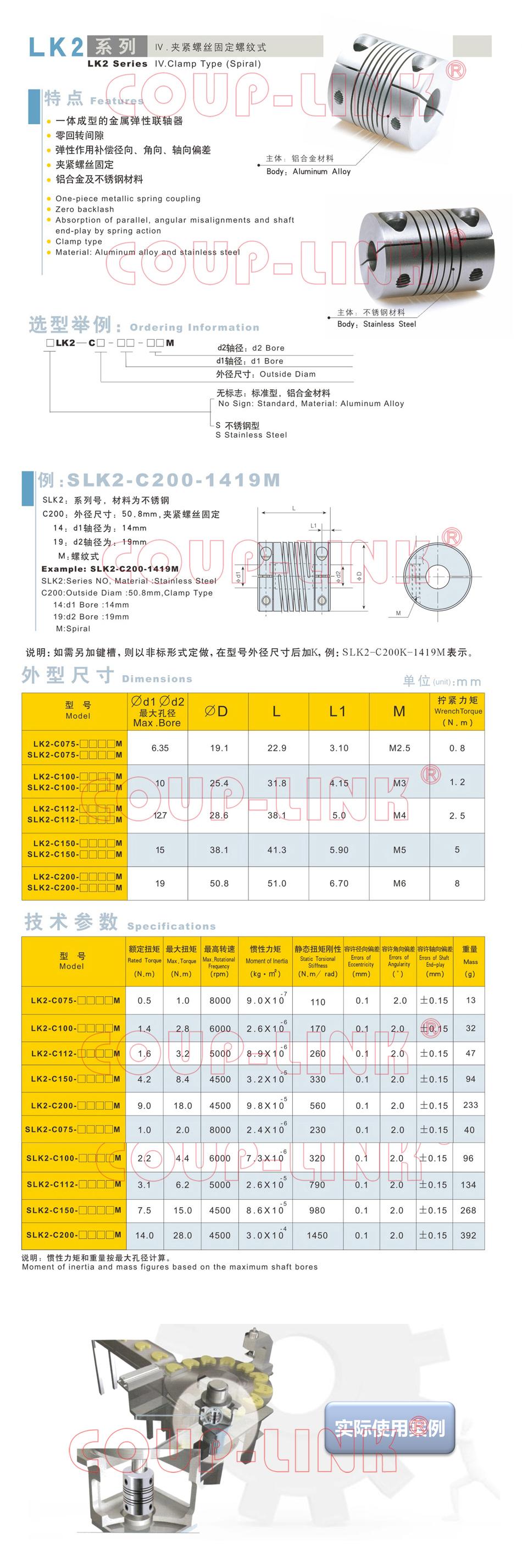 LK2系列 夹紧螺丝固定螺纹式_联轴器种类-广州菱科自动化设备有限公司