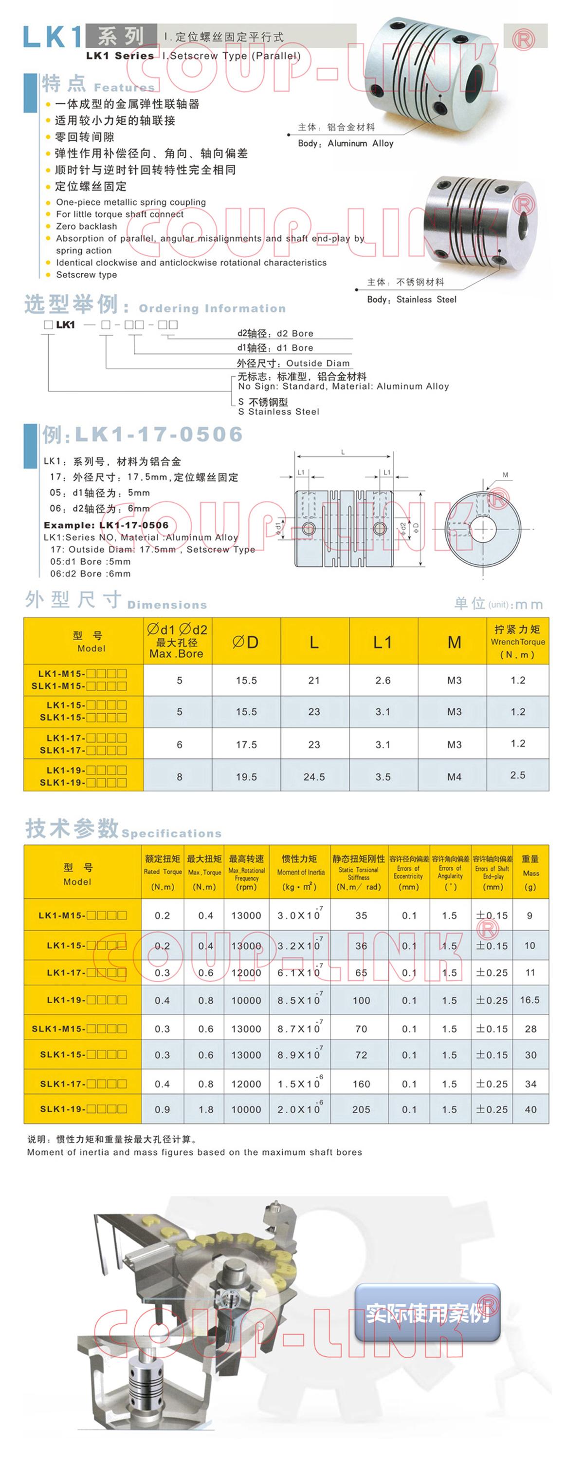 LK1系列 定位螺丝固定平行式联轴器_联轴器种类-广州菱科自动化设备有限公司