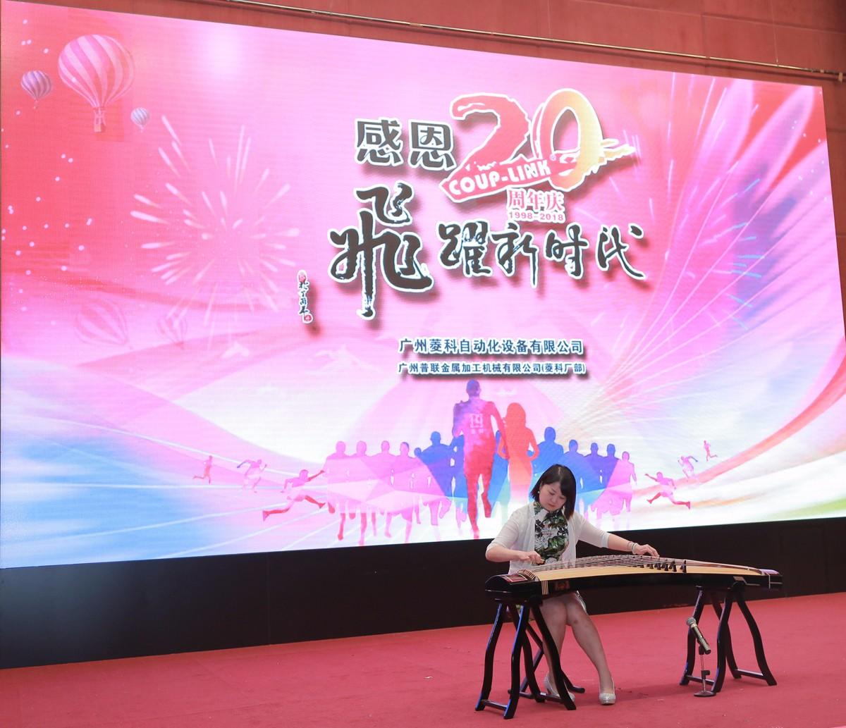 2018年 年会-广州菱科自动化设备有限公司