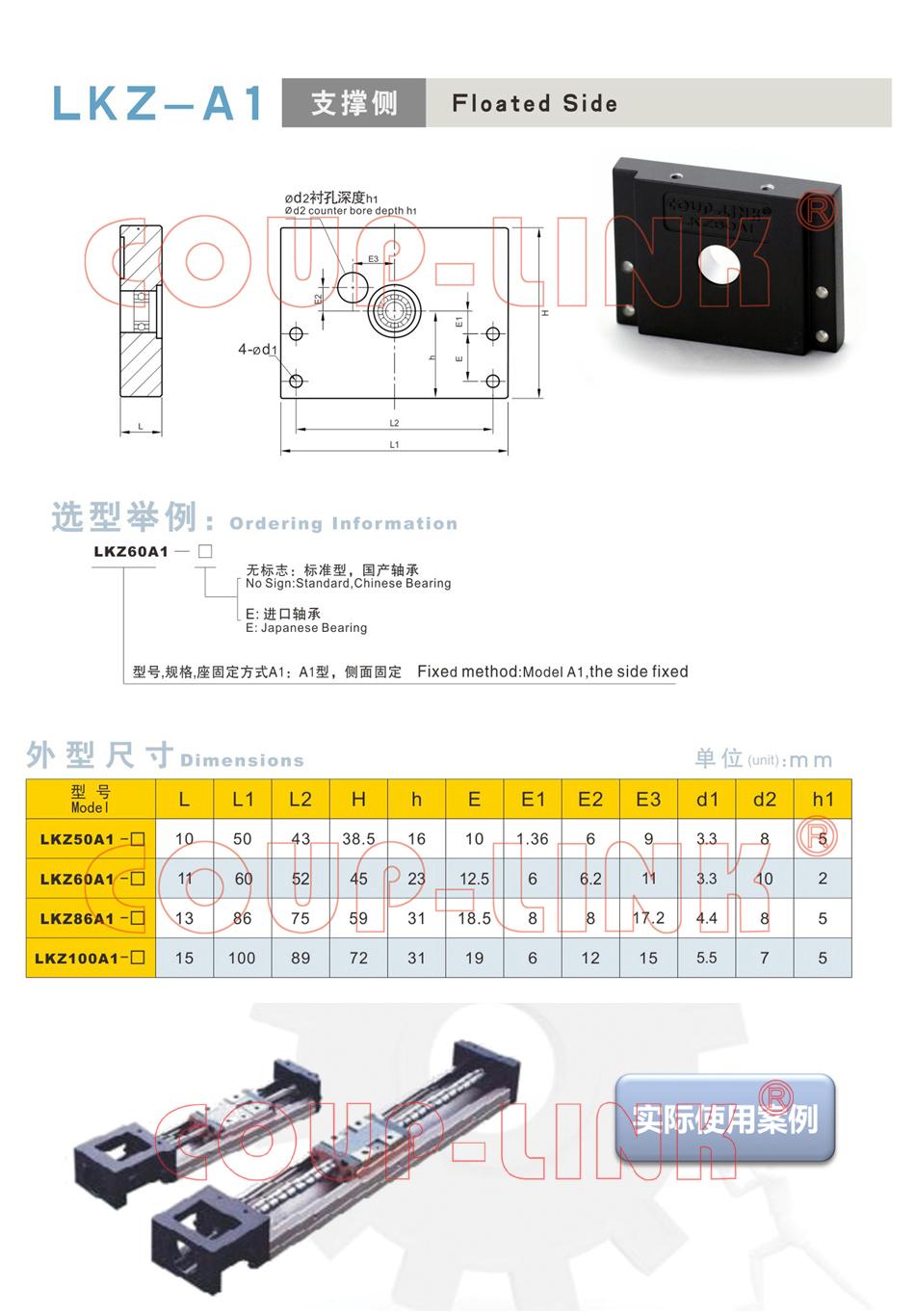 LKZ-A1 支撐側_老子有钱app種類-廣州老子有钱自動化設備有限公司