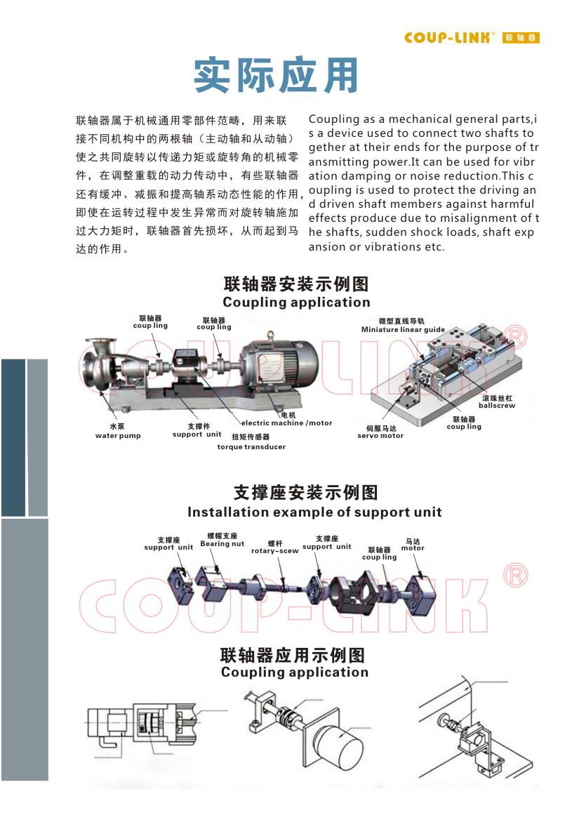 实际应用-广州菱科自动化设备有限公司