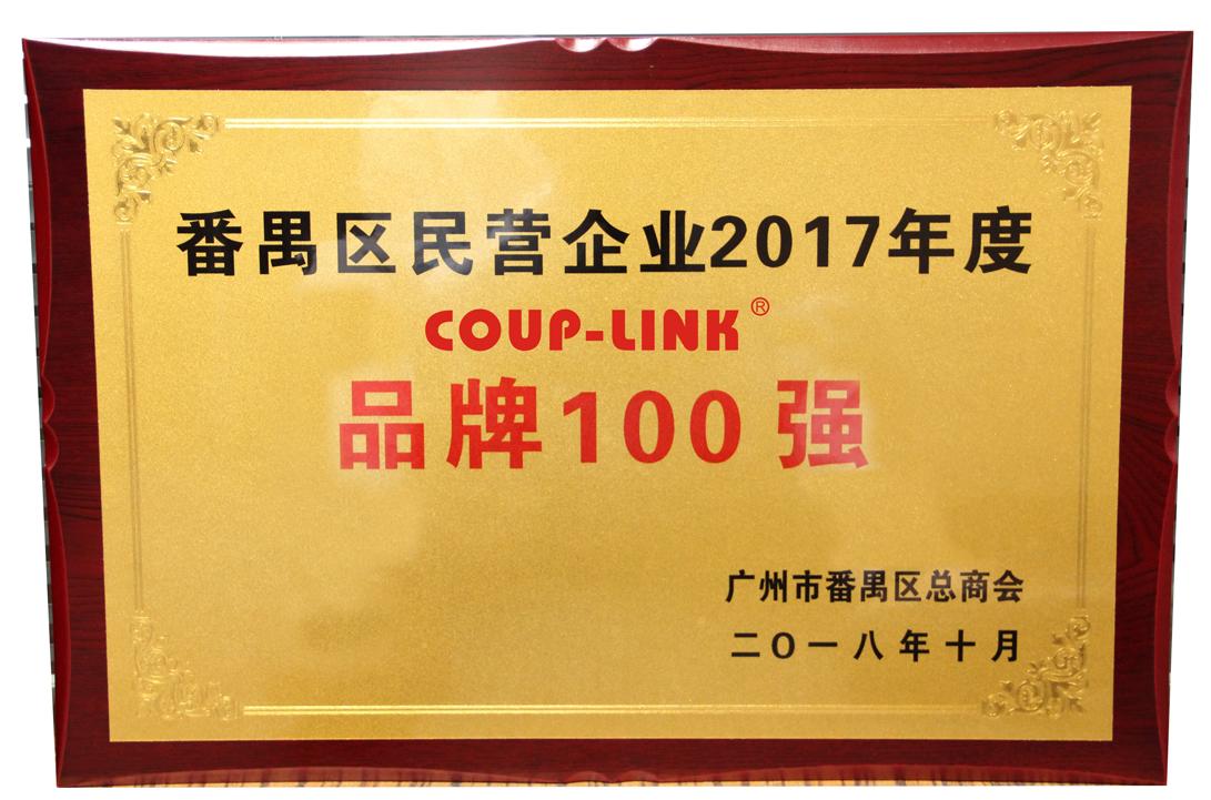 品牌100强-广州菱科自动化设备有限公司