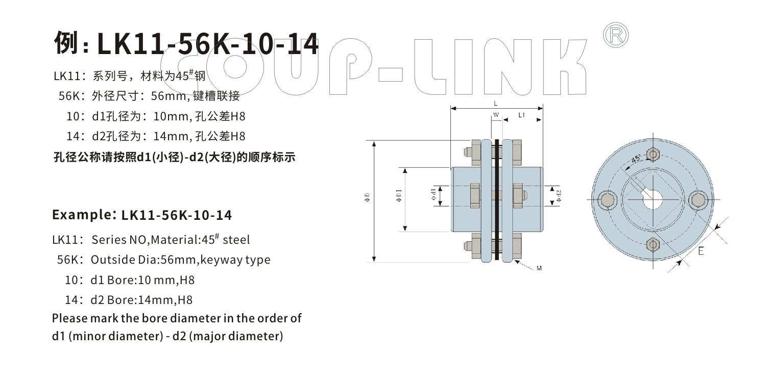 LK11系列 单节键槽联接膜片联轴器_联轴器种类-广州菱科自动化设备有限公司