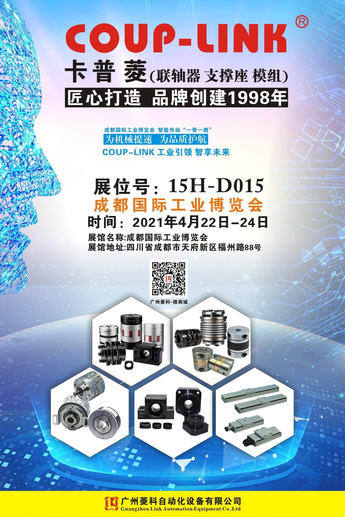 2021年4月22日-24日成都國際工業博覽會_聯軸器的選擇-廣州菱科自動化設備有限公司