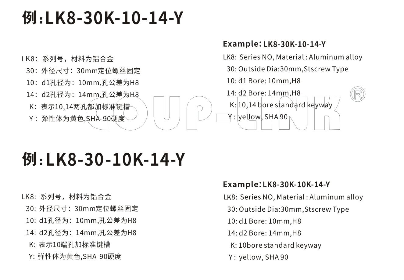 LK8系列 定位螺丝固定型梅花联轴器_联轴器种类-广州菱科自动化设备有限公司