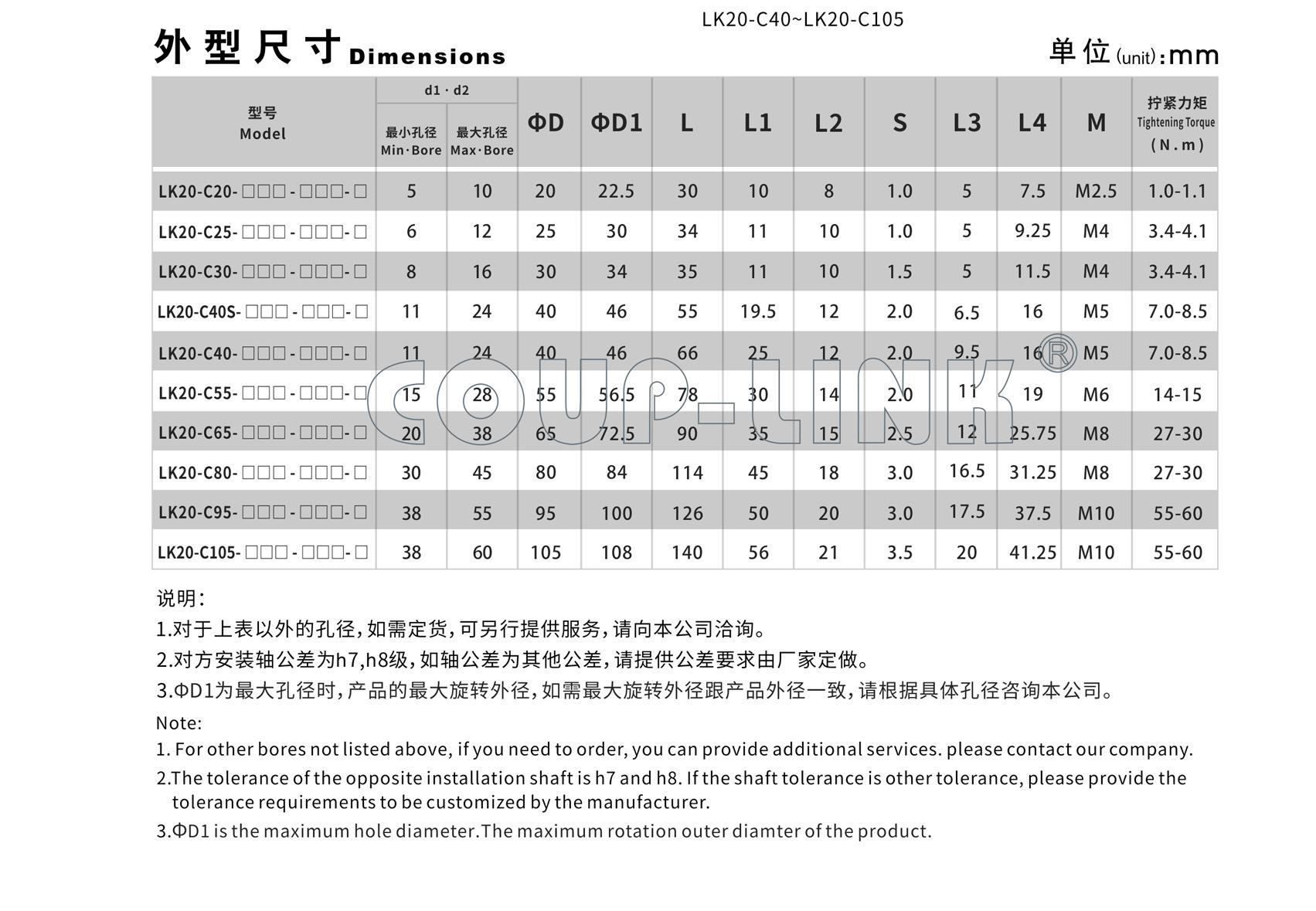 LK20系列(经济型) 夹紧螺丝固定型梅花联轴器_联轴器种类-广州菱科自动化设备有限公司