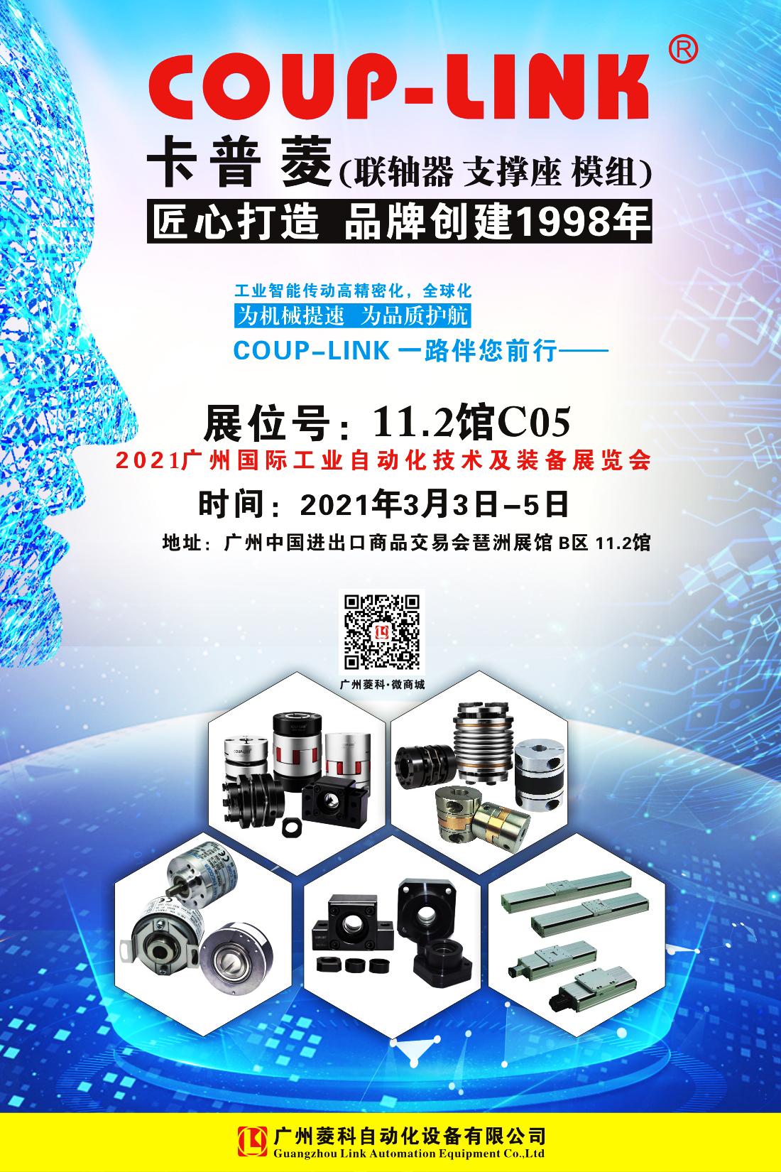 2021年3月3至5日《廣州國際工業自動化技術及裝備展覽會》_聯軸器的選擇-廣州菱科自動化設備有限公司