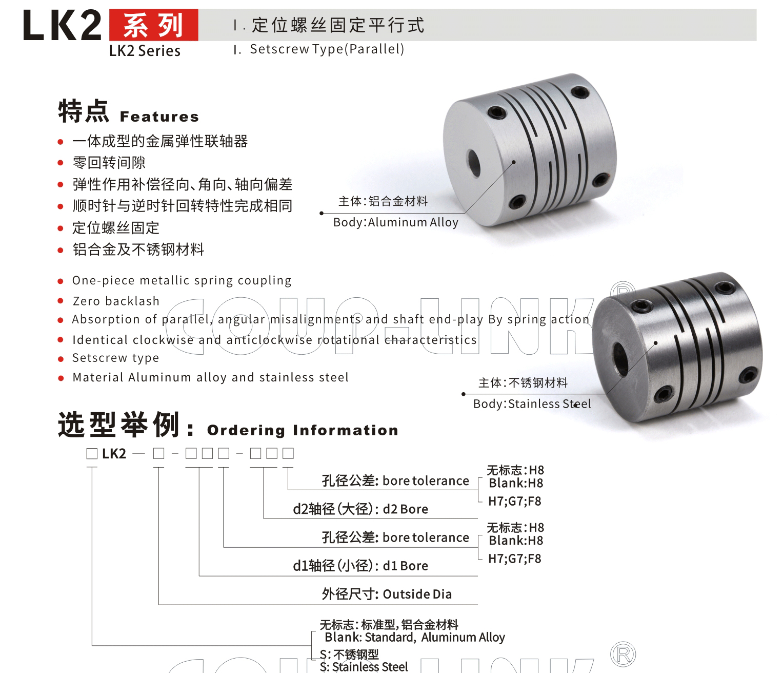 LK2系列 定位螺絲固定平行式_聯軸器種類-廣州菱科自動化設備有限公司
