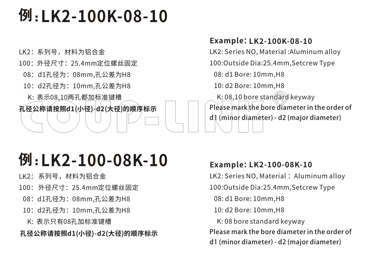 LK2系列 定位螺絲固定螺紋式_聯軸器種類-廣州菱科自動化設備有限公司