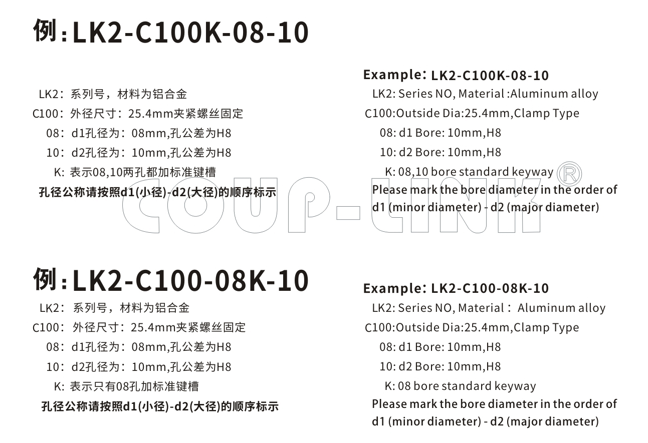 LK2系列 夾緊螺絲固定螺紋式_聯軸器種類-廣州菱科自動化設備有限公司