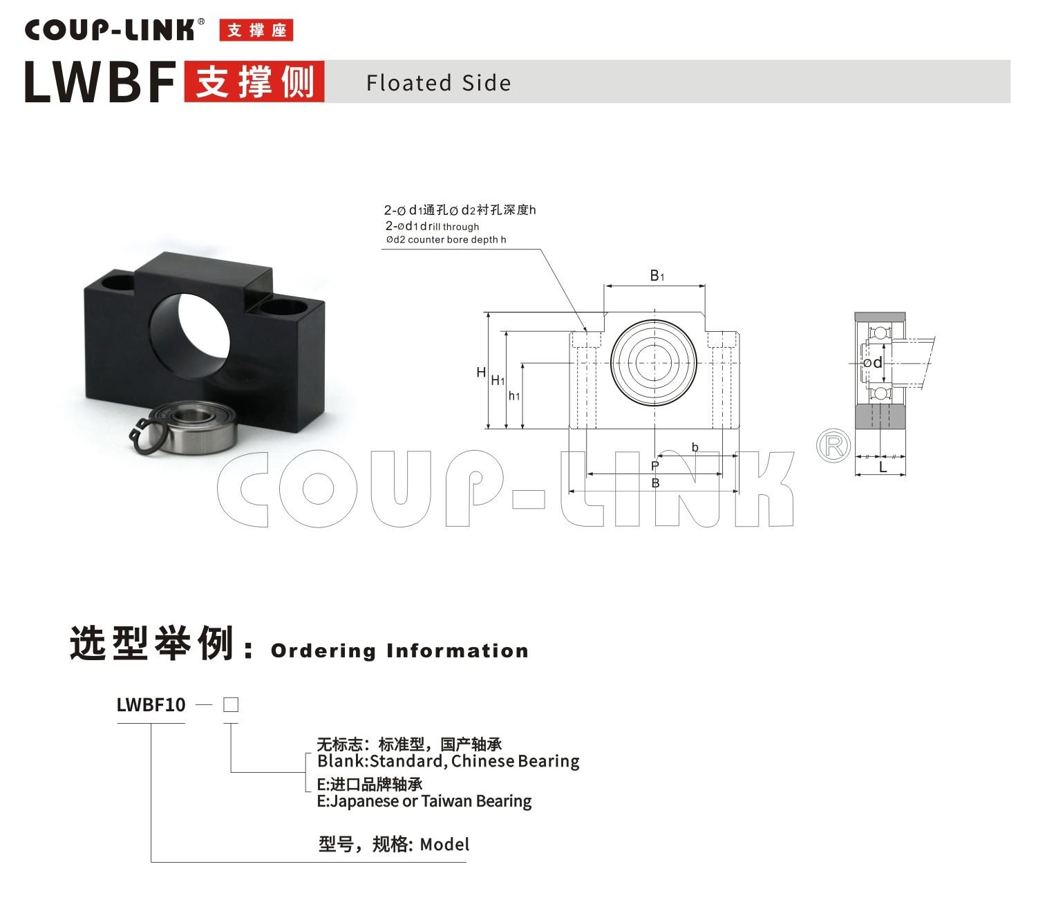 LWBF 支撐側_聯軸器種類-廣州菱科自動化設備有限公司