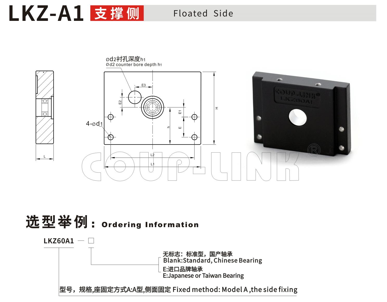 LKZ-A1 支撑侧_联轴器种类-广州菱科自动化设备有限公司