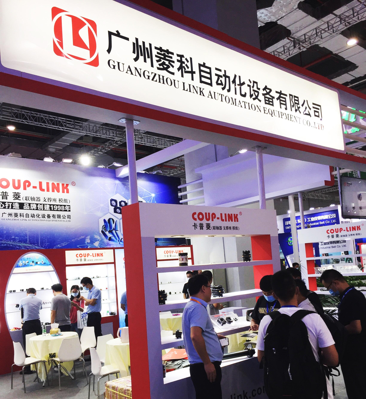2020年9月(上海工博會)中國國際工業自動化展覽會_聯軸器的選擇-廣州菱科自動化設備有限公司