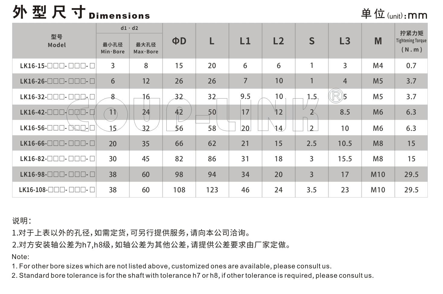 LK16系列 定位螺丝固定型梅花联轴器_联轴器种类-广州菱科自动化设备有限公司
