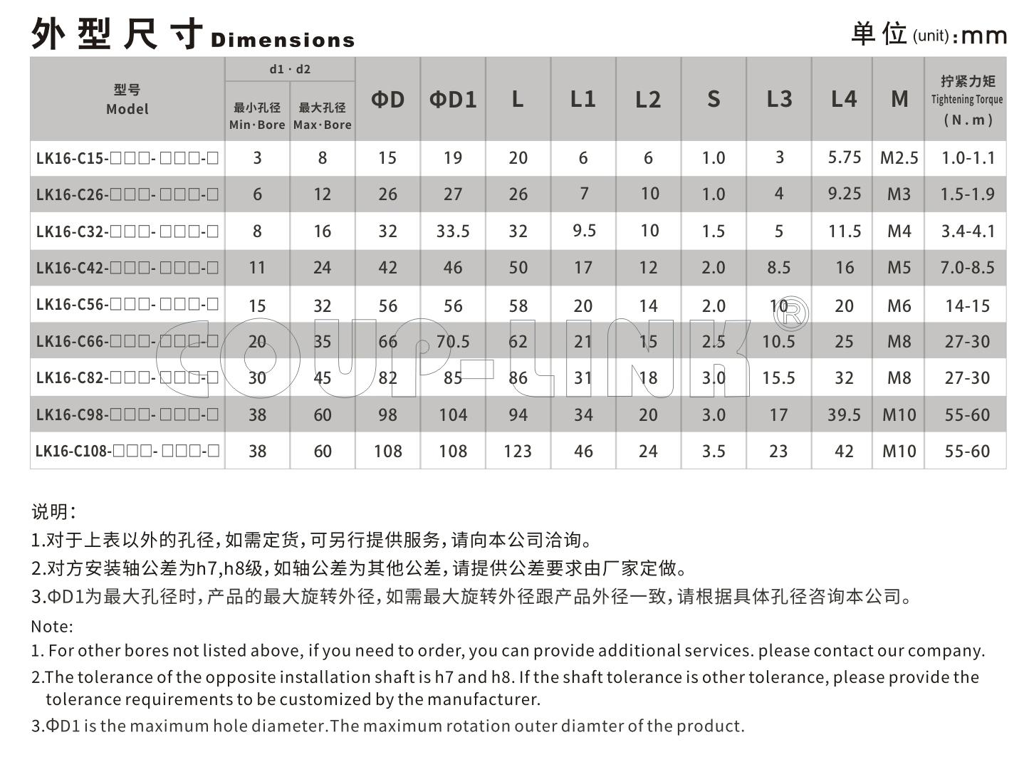 LK16系列 夹紧螺丝固定弄梅花联轴器_联轴器种类-广州菱科自动化设备有限公司