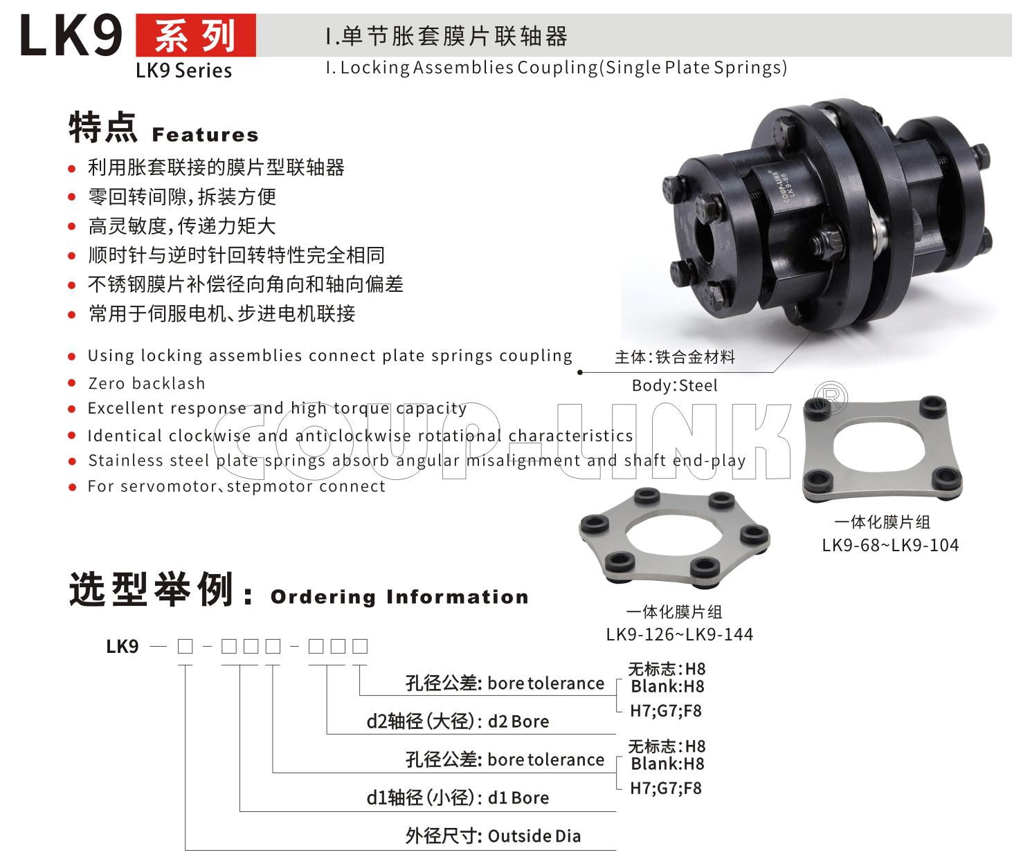 LK9系列 單節脹套膜片聯軸器_聯軸器種類-廣州菱科自動化設備有限公司
