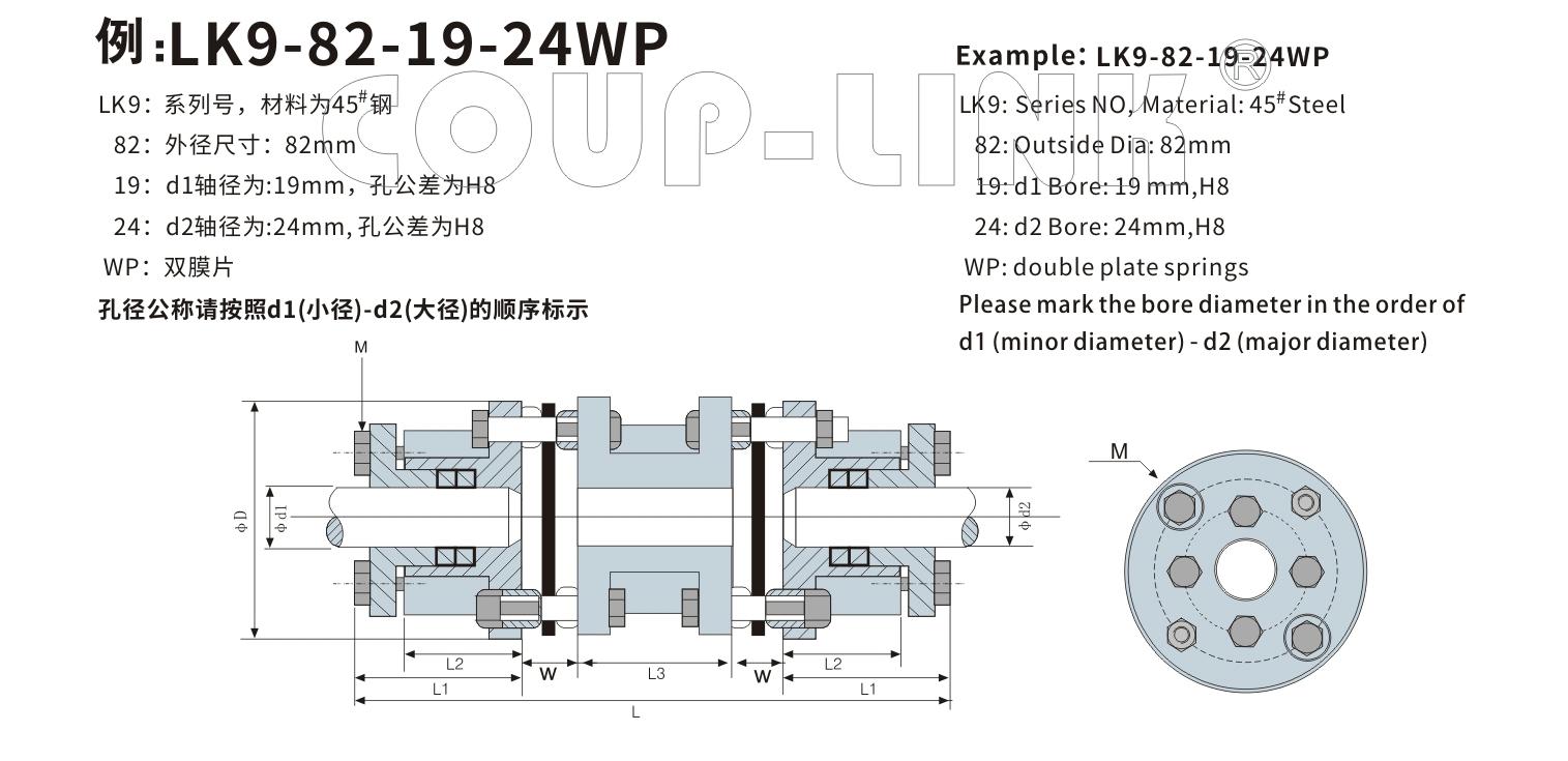 LK9系列 多節脹套膜片聯軸器_聯軸器種類-廣州菱科自動化設備有限公司