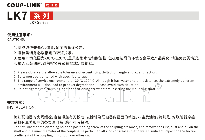 LK7系列 定位螺丝固定平行式_联轴器种类-广州菱科自动化设备有限公司