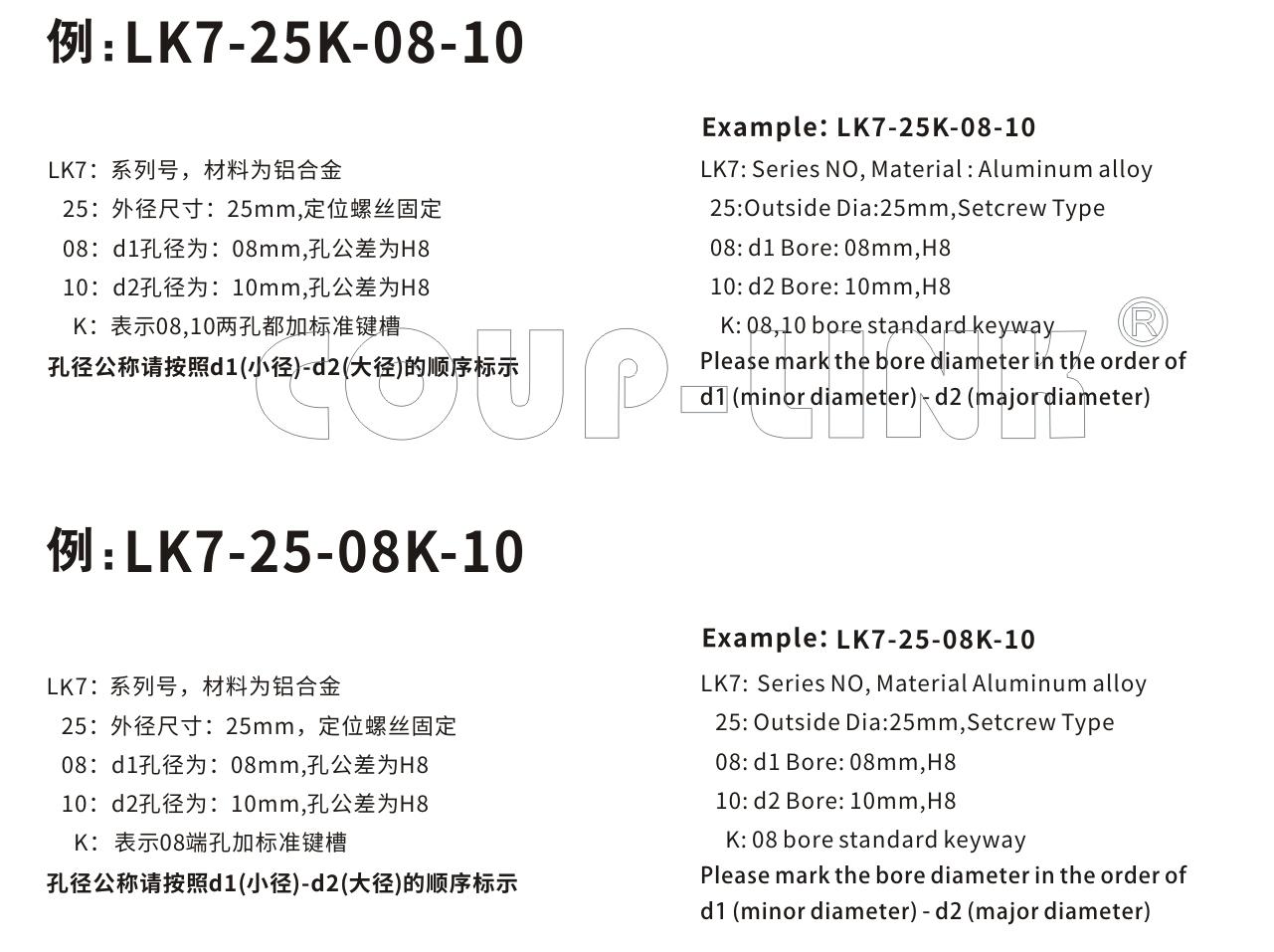 LK7系列 定位螺絲固定平行式_聯軸器種類-廣州菱科自動化設備有限公司
