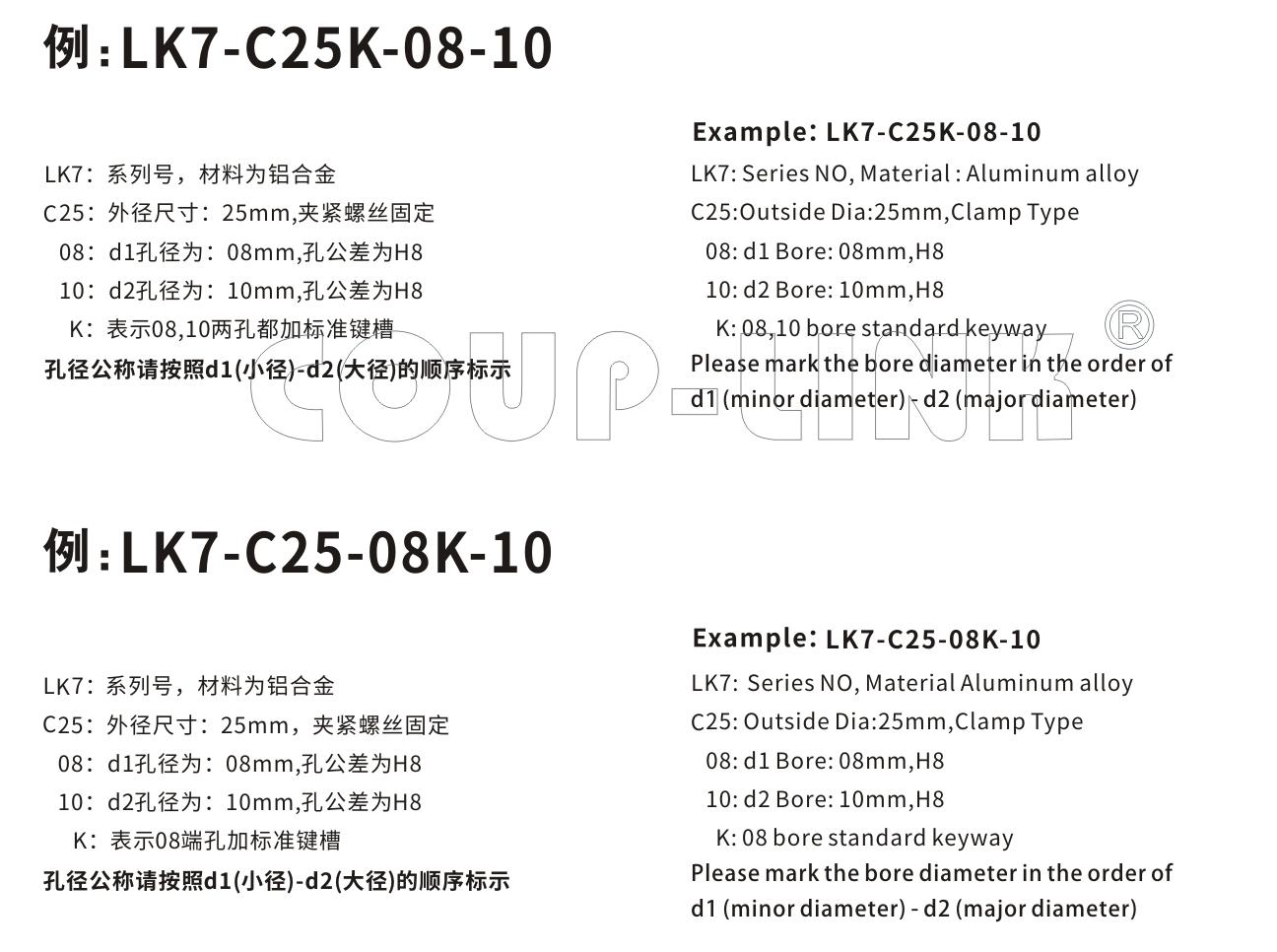LK7系列 夾緊螺絲固定平行式_聯軸器種類-廣州菱科自動化設備有限公司