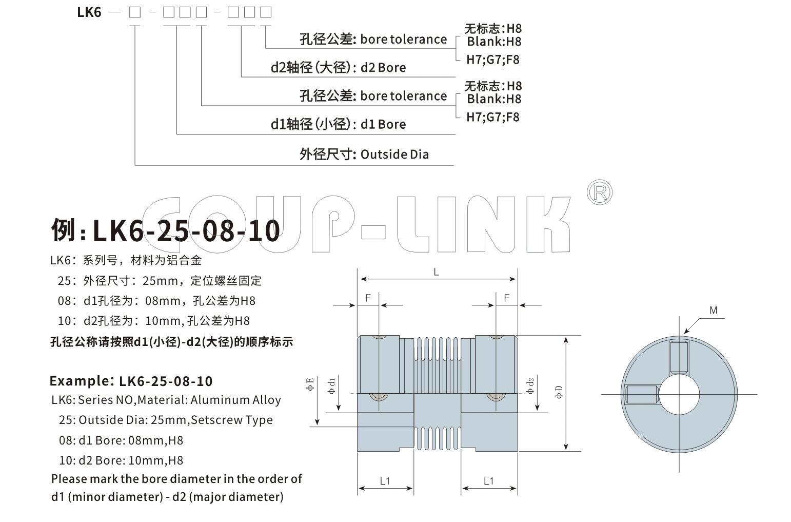 定位螺丝固定波纹式波纹管联轴器LK6系列-联轴器厂家