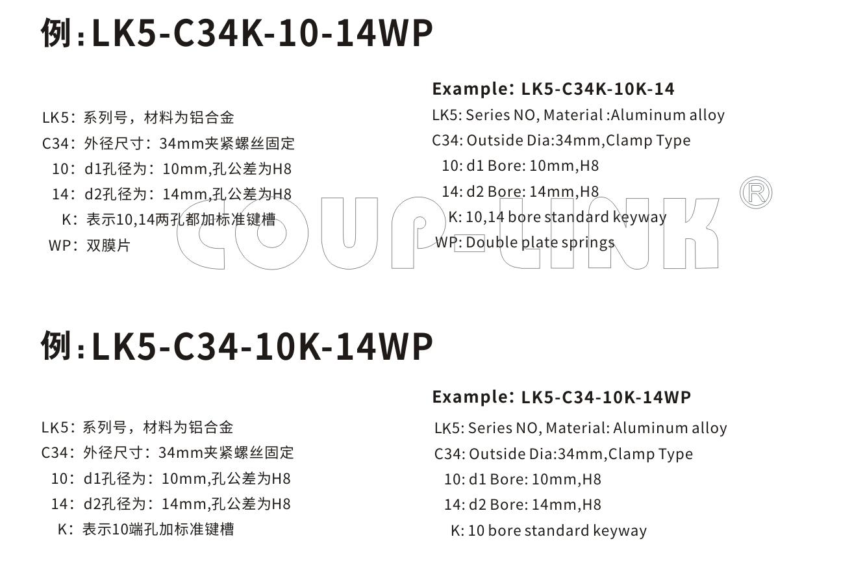 LK5系列 多节夹紧螺丝固定式(膜片联轴器)_联轴器种类-广州菱科自动化设备有限公司