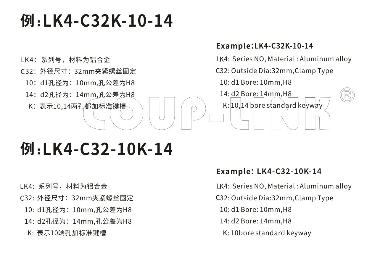 LK4系列 夹紧螺丝固定式(十字滑块联轴器)_联轴器种类-广州菱科自动化设备有限公司