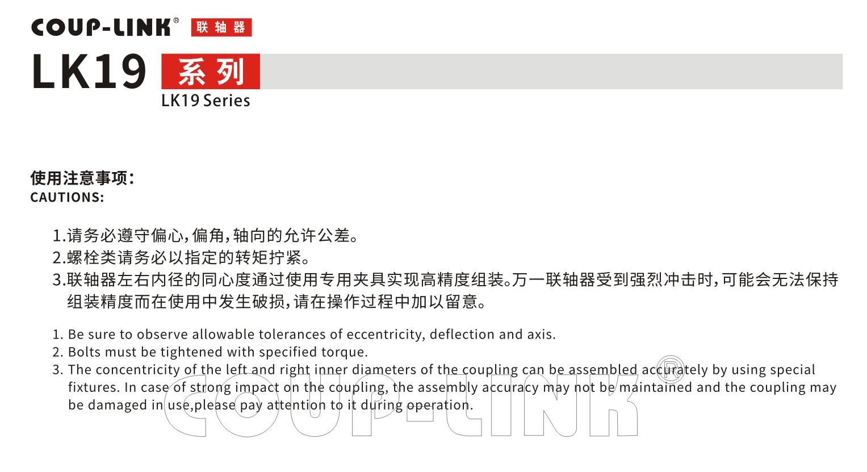 LK19系列(经济型) 橡胶弹性体联轴器_联轴器种类-广州菱科自动化设备有限公司