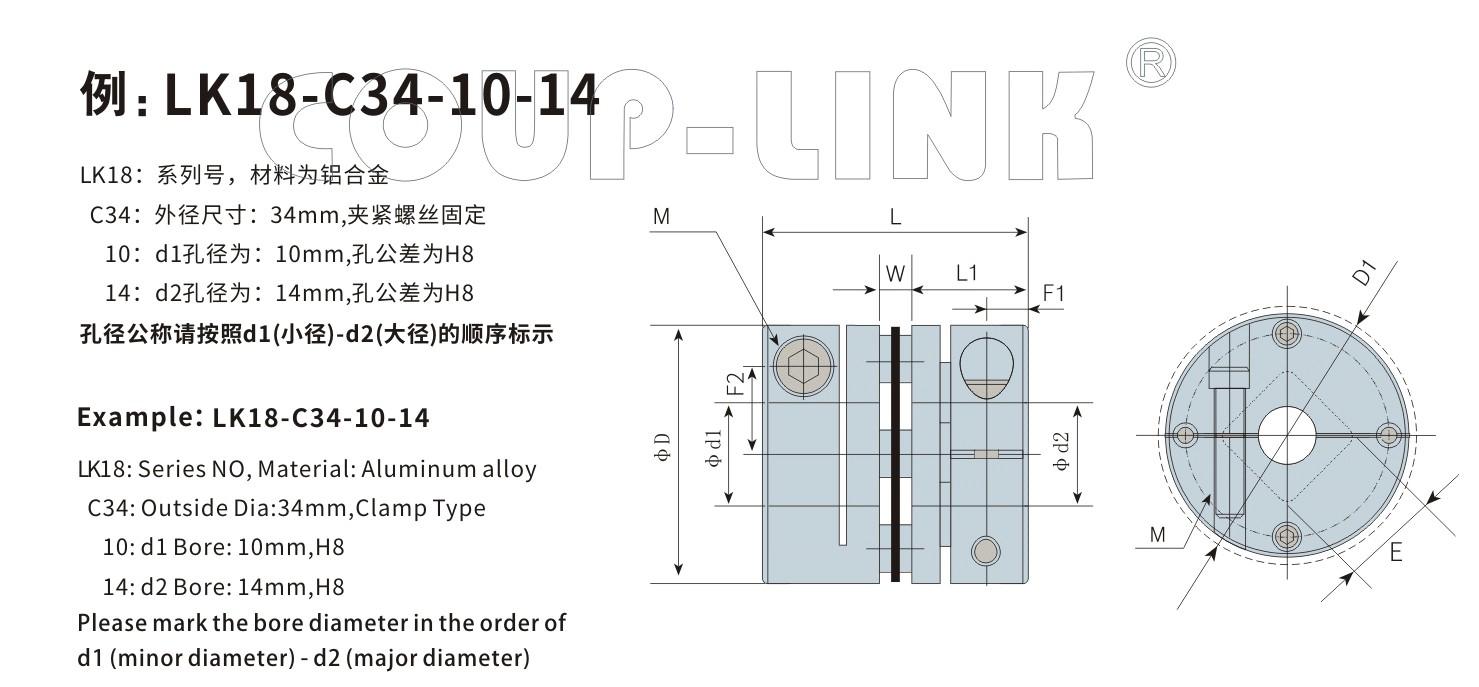 单节夹紧螺丝固定式膜片det365娱乐官网LK18系列(经济型)-det365娱乐官网厂家