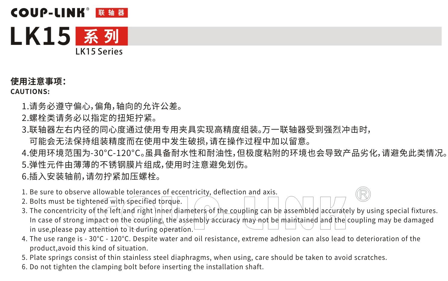 LK15系列 单节胀套上葡京客户端官网_首页_联轴器种类-广州菱科自动化设备有限公司