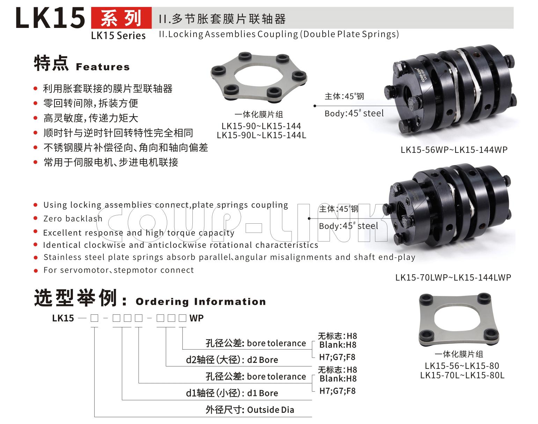 多节胀套膜片联轴器LK15系列-联轴器厂家