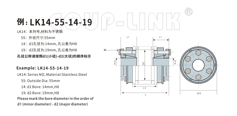 波纹管胀套联轴器LK14系列-联轴器厂家
