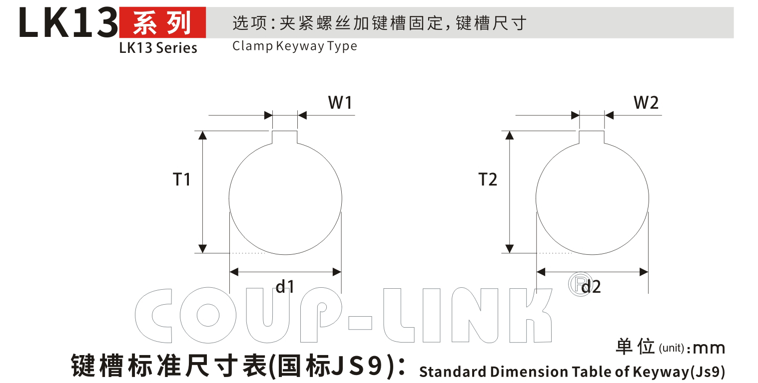 LK13系列 夹紧螺丝固定微型刚性联轴器_联轴器种类-广州菱科自动化设备有限公司
