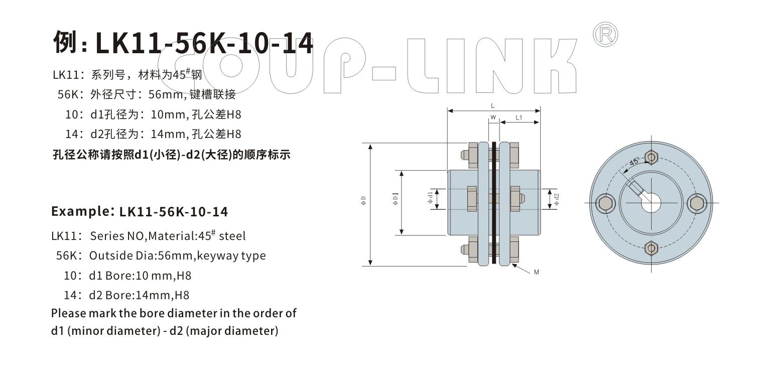 单节键槽联接膜片联轴器LK11系列-联轴器厂家