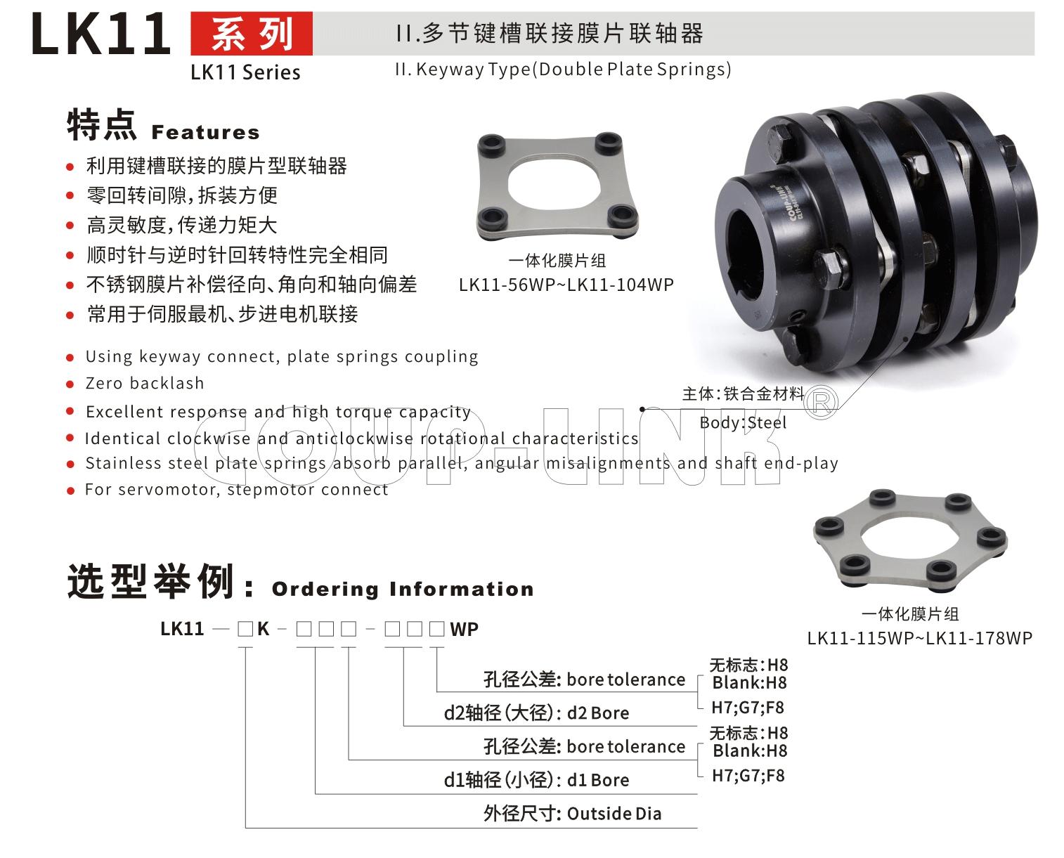 LK11系列 多節鍵槽聯接膜片聯軸器_聯軸器種類-廣州菱科自動化設備有限公司