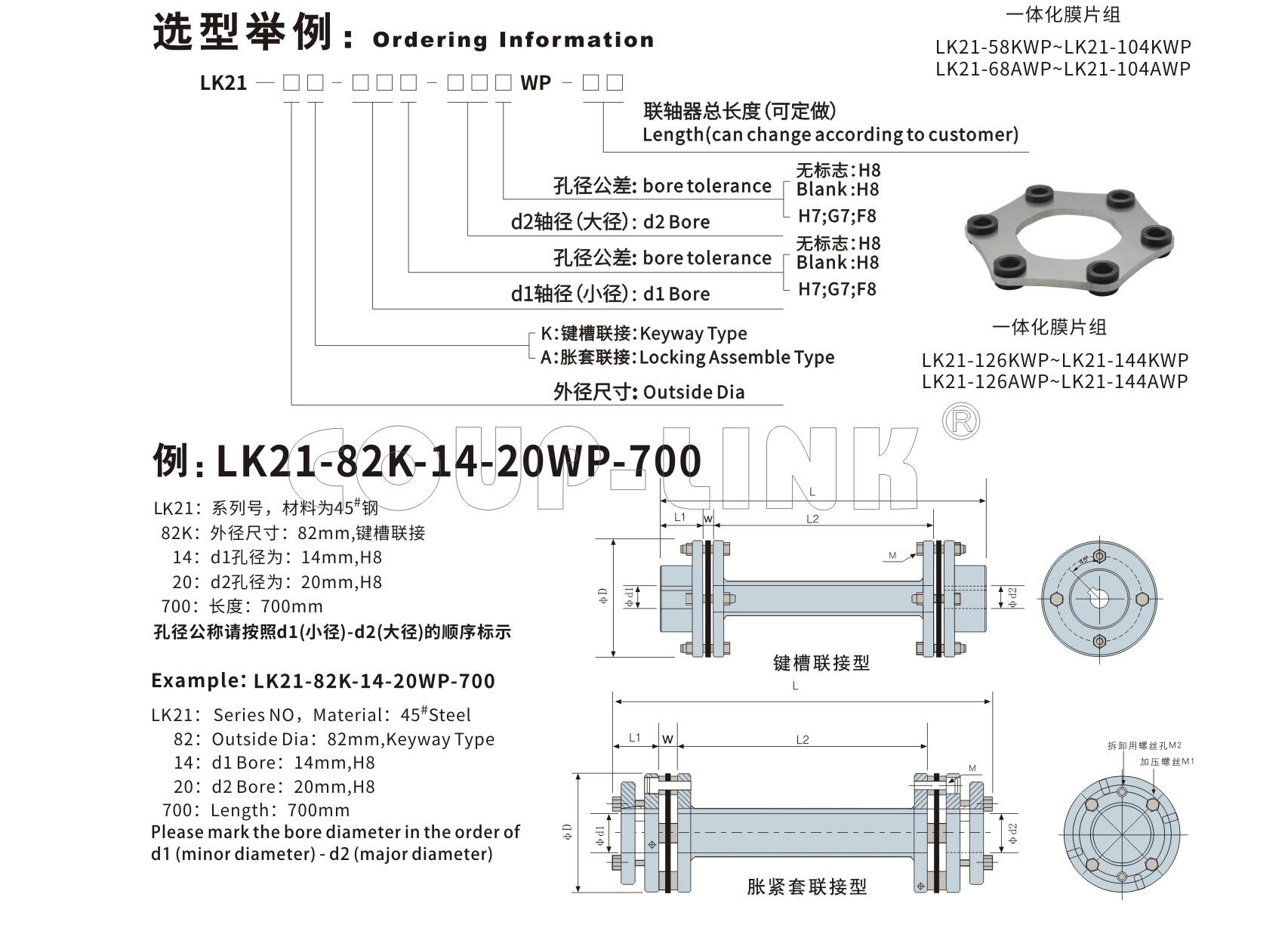 LK21 系列 長跨距鍵槽膜片聯軸器_聯軸器種類-廣州菱科自動化設備有限公司