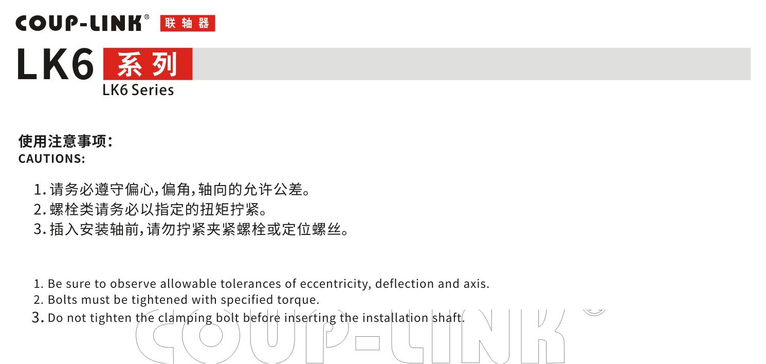 LK6系列 夹紧螺丝固定波纹式(波纹管联轴器)_联轴器种类-广州菱科自动化设备有限公司